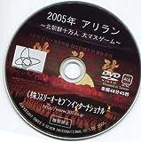 2005年アリラン祭