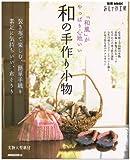和の手作り小物―「和風」がやっぱり心地いい (別冊NHKおしゃれ工房)