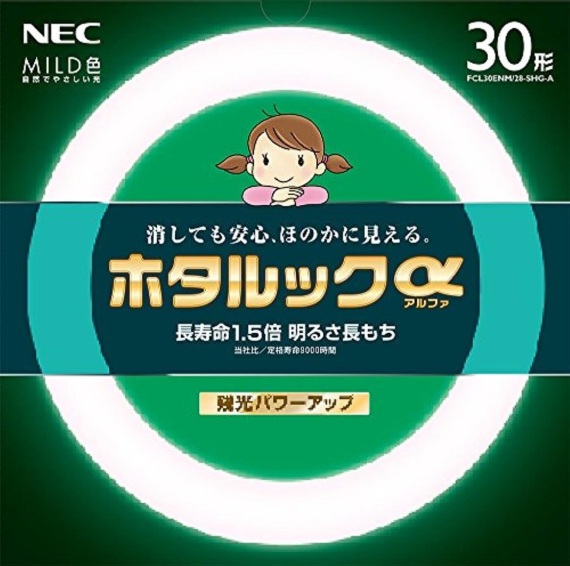 ガソリンハブ撤回するNEC 丸形蛍光灯(FCL) ホタルックα 30形 MILD色(昼白色タイプ)