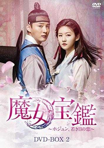 魔女宝鑑 ~ ホジュン、若き日の恋 ~ DVD BOXI