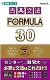 古典文法FORMULA30 (東進ブックス―大学受験FORMULAシリーズ)