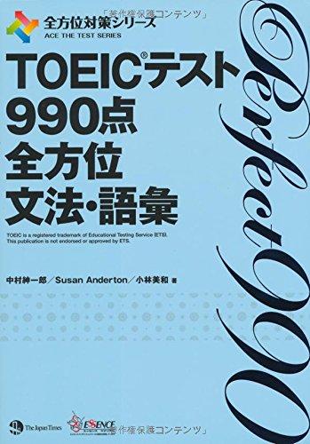 TOEIC(R)テスト990点全方位文法・語彙 (全方位対策シリーズ)の詳細を見る