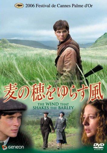 麦の穂をゆらす風 プレミアム・エディション [DVD]の詳細を見る