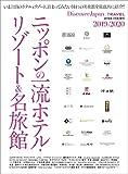 Discover Japan TRAVEL 「ニッポンの一流ホテル・リゾート&名旅館 2019-2020」 [雑誌] 別冊 Discover Japan 画像