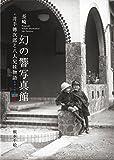 『長崎 幻の響写真館 井手傳次郎と八人兄妹物語』