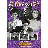 青春ジャズ娘(DVD) KHD-010