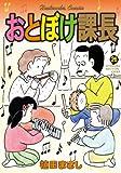 おとぼけ課長 (26) (芳文社コミックス)