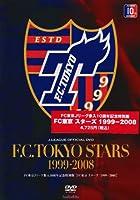 FC東京 スターズ 1999-2008 [DVD]