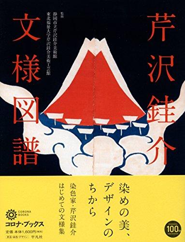 芹沢銈介 文様図譜 (コロナ・ブックス) 静岡市立芹沢〓介美術館