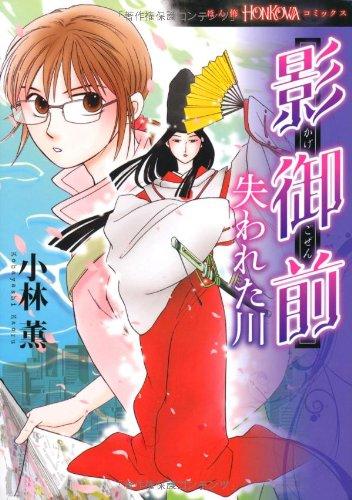 影御前 失われた川 (HONKOWAコミックス)の詳細を見る