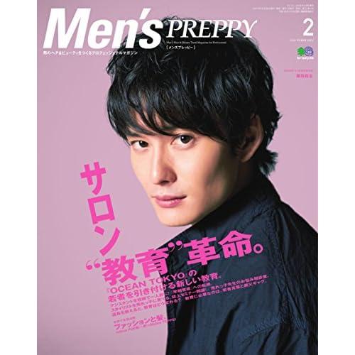 "Men's PREPPY (メンズ プレッピー)(2018年 2月号特集:サロン""教育"