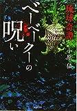 琉球奇譚 ベーベークーの呪い (竹書房文庫) 画像