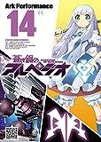 蒼き鋼のアルペジオ14 ヤングキングコミックス