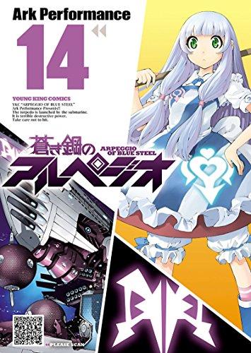 蒼き鋼のアルペジオ(14) (ヤングキングコミックス)の詳細を見る