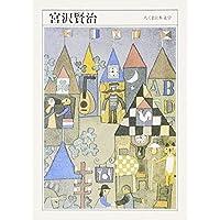 宮沢賢治 (ちくま日本文学 3)