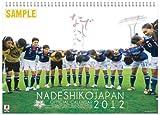 なでしこJAPAN [2012年 カレンダー]