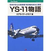 YS-11物語 (JTBキャンブックス)
