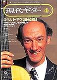 現代ギター 1995年 4月号