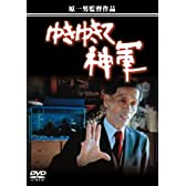ゆきゆきて、神軍 [DVD]