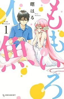 [曙はる]のももいろ人魚(1) (デザートコミックス)
