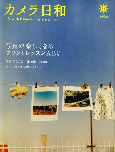 カメラ日和 2007/5月号 vol.12の詳細を見る