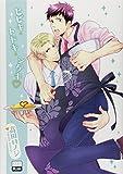 コミックス / 高田 ロノジ のシリーズ情報を見る