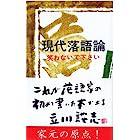 現代落語論 (三一新書 507)
