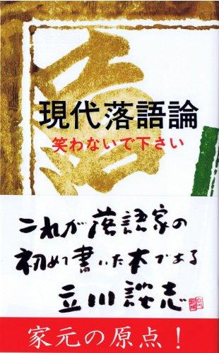 現代落語論 (三一新書 507)の詳細を見る