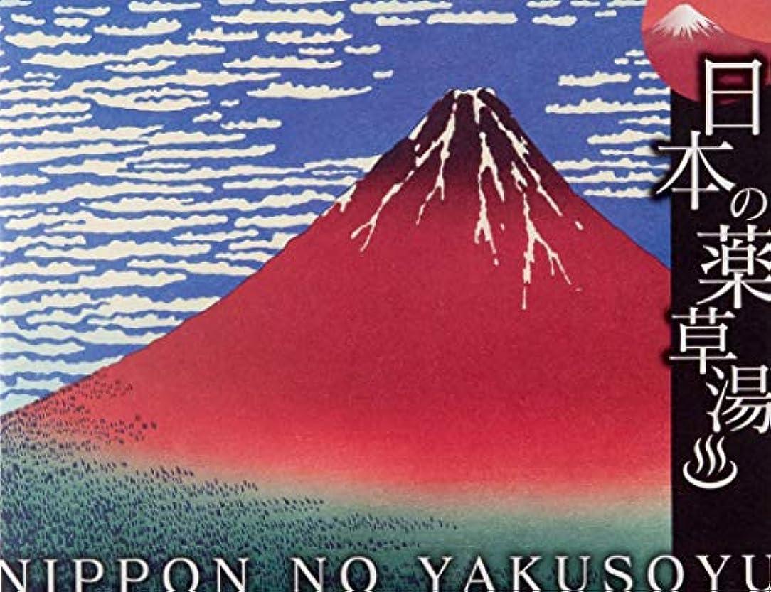 紳士気取りの、きざな申し立てるオーロック日本の薬草湯 凱風快晴(富嶽三十六景)