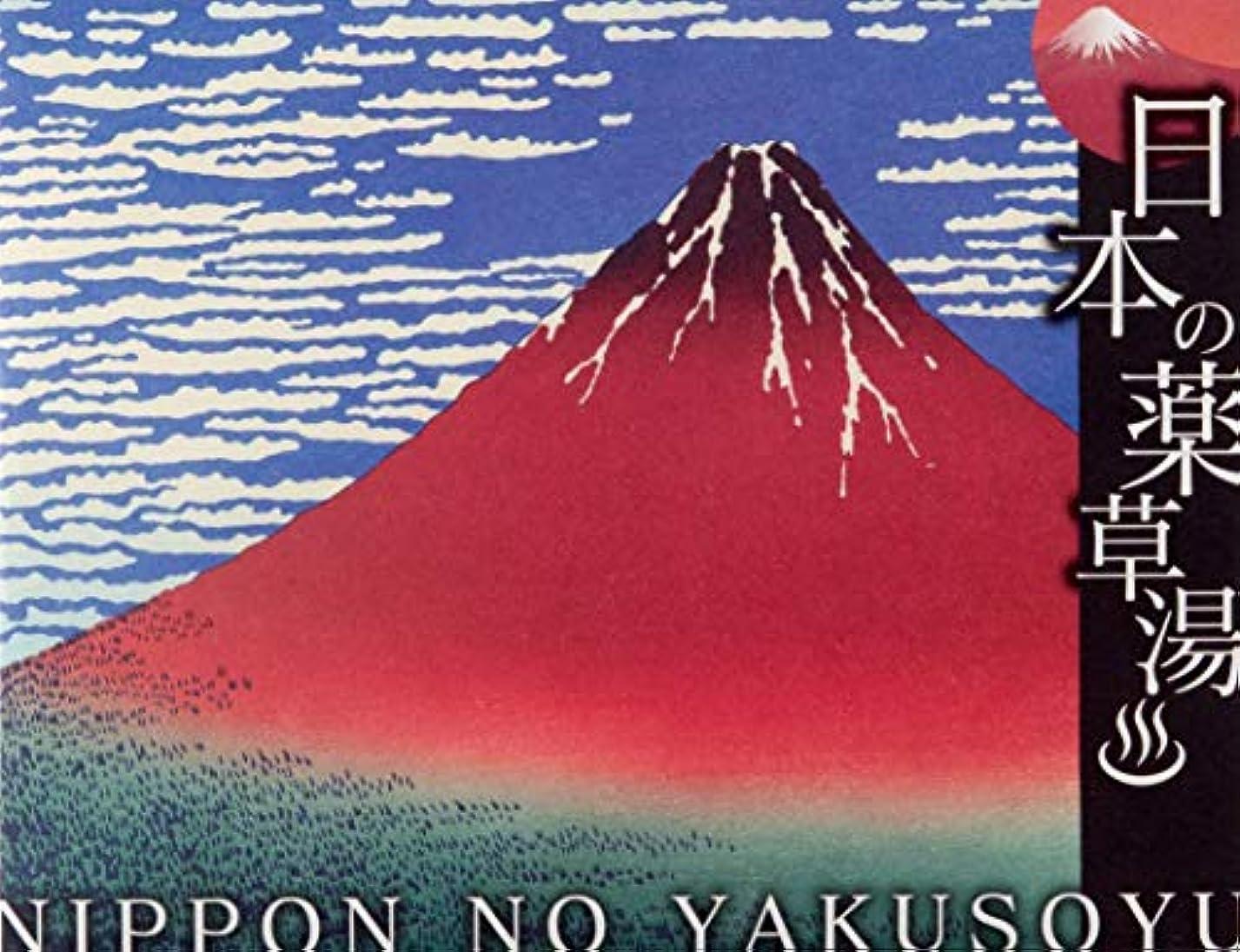 おなじみのうまくいけばヒロイック日本の薬草湯 凱風快晴(富嶽三十六景)