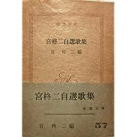 宮柊二自選歌集 (1959年) (新潮文庫)