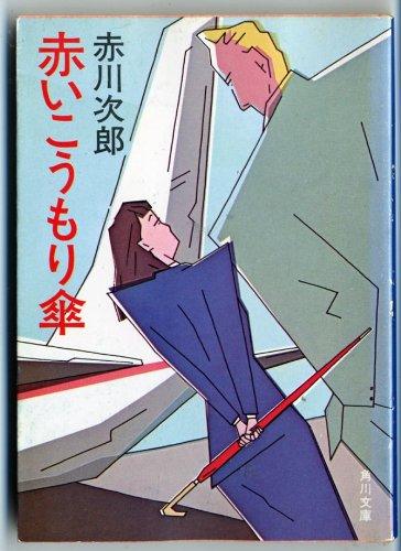 赤いこうもり傘 (角川文庫 あ 6-11)の詳細を見る