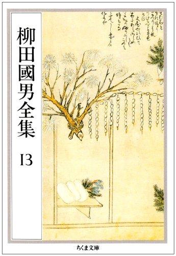 柳田国男全集〈13〉 (ちくま文庫)の詳細を見る