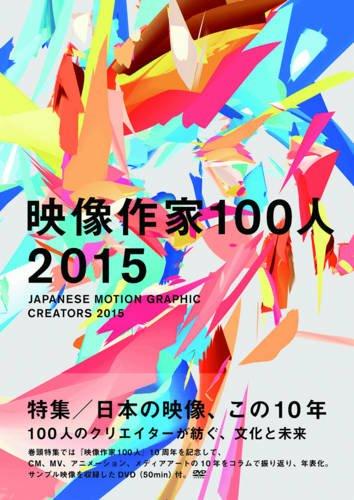 映像作家100人 2015 -JAPANESE MOTION GRAPHIC CREATORS 2015 (DVD-ROM付)の詳細を見る