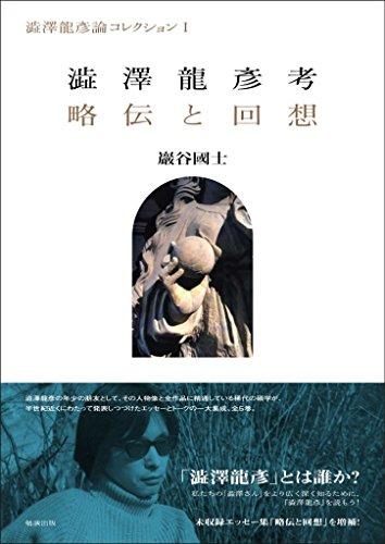 澁澤龍彥考/略伝と回想 (澁澤龍彦論コレクション) / 巖谷 國士