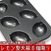【ケーキ型】レモン天板 6取【シリコン加工】CB1174