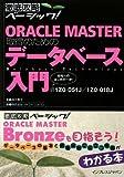 徹底攻略ベーシック ORACLE MASTER 取得のためのデータベース入門 (徹底攻略ベーシック!)