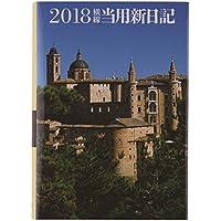 高橋 手帳 2018年 1月始まり 中型横線当用新日記 B6 No.11