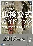 CD付 1級仏検公式ガイドブック