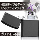 FVE RING USBライター 充電式 ガス/オイル不要 ダブルタイプ【全5色】 F-002 (マットブラック)