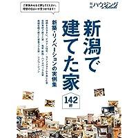 新潟で建てた家142軒