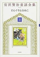 宮沢賢治童話全集 新装版 (3) どんぐりと山ねこ