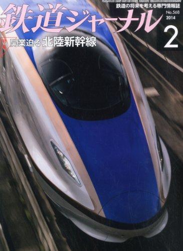 鉄道ジャーナル 2014年 02月号 [雑誌]の詳細を見る