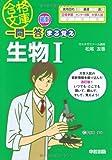 最新 一問一答 まる覚え生物Ⅰ (合格文庫)