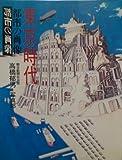 東京時代―都市の肖像 (1984年)