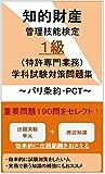 知的財産管理技能検定1級(特許専門業務)学科試験対策問題集 パリ条約・PCT【改訂2版】
