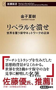 リベラルを潰せ ~世界を覆う保守ネットワークの正体 (新潮新書)