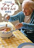 パリ生まれ プップおばさんの料理帖