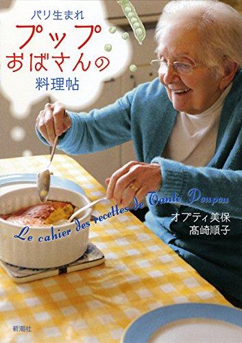 パリ生まれ プップおばさんの料理帖の詳細を見る