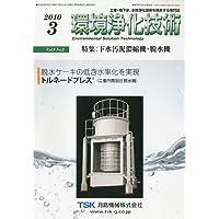 環境浄化技術 2010年 03月号 [雑誌]